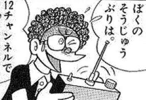 Sunekichi manga