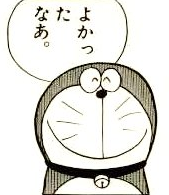 Doraemon - Manga