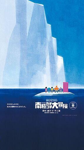 Doraemon 2017