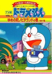 Doraemon TV Series Vol 1