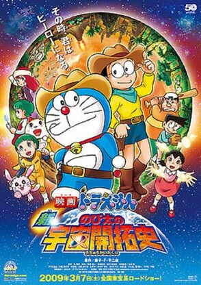 Nobita-Và-Lịch-Sử-Khai-Phá-Vũ-Trụ-Doraemon-The-Records-of-Nobita-Spaceblazer-2009-poster
