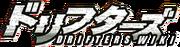 Drifters Wiki Wordmark