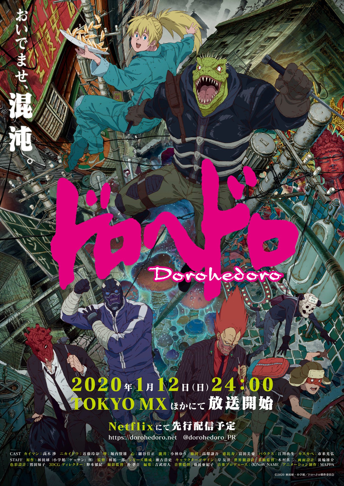 [Dorohedoro] Recomendação do Anima/Mangá Latest?cb=20191011182831