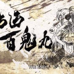 Dororo and Hyakkimaru Episode 24 endcard.