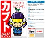 File:Kabuto kaburo-mascot.jpg