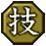 File:Technique icon-wo.jpg
