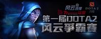 Fengyun Dota 2 Tournament
