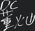 Autograf (董灿)