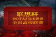 Lenovo Dota 2 Perfect World College League