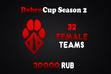 DobroCup Season 2