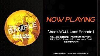 「.hack G.U. Last Recode」初回生産限定版「PREMIUM EDITION」同梱ドラマCD試聴サンプル (PREVIEW)