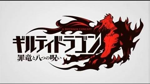 『ギルティドラゴン 罪竜と八つの呪い』プロモーション動画