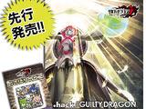 Guilty Dragon tendrá un tercer artbook bajo el nombre de .hack//Guilty Dragon Visual Works Vol.3