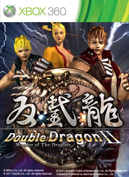 Double Dragon Ii Wander Of The Dragons Double Dragon Wiki Fandom