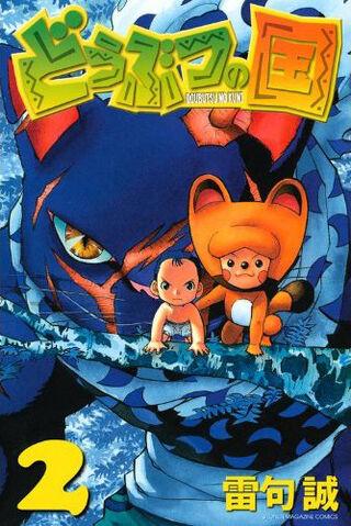 File:Doubutsu no Kuni Volume 2.jpg
