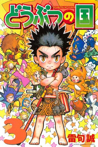 File:Doubutsu no Kuni Volume 3.jpg