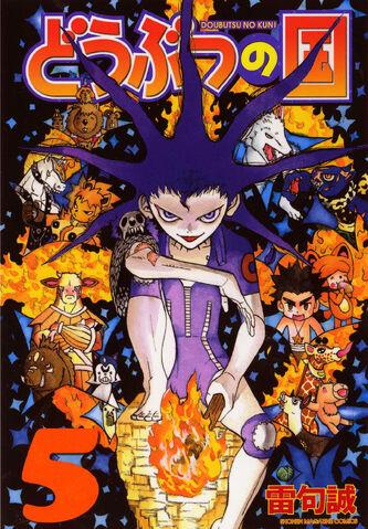 File:Doubutsu no Kuni Volume 5.jpg