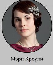 ЗаглавнаяМэриКроули