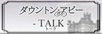 Downtonabbey talk