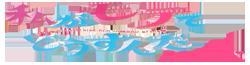 Watashi ga Motete Dousunda Logo