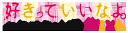 Sukitte Ii Na Yo Logo