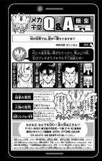 Volume 3 Senku's Q&A Most Popular Villagers