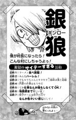 Volume 5 Ginro's Commitment