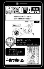 Volume 5 Senku's Q&A No Watermelon Stripes