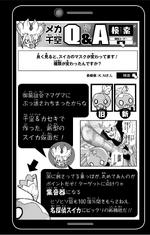 Volume 6 Senku's Q&A Suika's Mask
