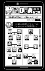 Volume 3 Senku's Q&A Village Families