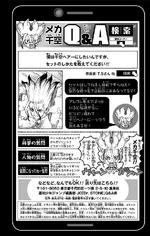 Volume 4 Senku's Q&A Senku's Hair