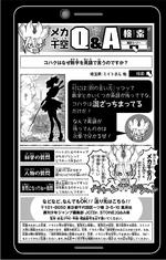 Volume 5 Senku Q&A Kohaku English Numbers