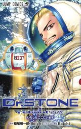 Dr. STONE reboot Byakuya Volume 1