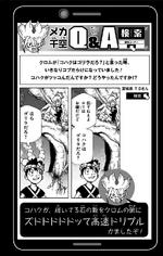 Volume 4 Senku's Q&A Kohaku Gorilla