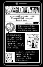 Volume 5 Senku's Q&A Village Diet