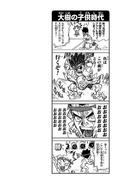 Volume 2 Taiju's Childhood