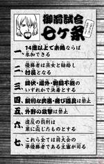 Volume 4 Match Rules