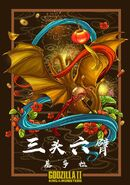 Godzilla King of the Monsters - King Ghidorah Chinese New Year poster