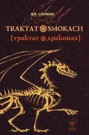 Traktat-o-drakonah-cover