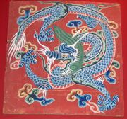 Dragon, Tibet, Field Museum