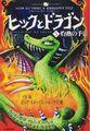 Buch 5 JAP