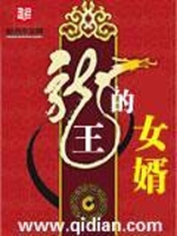 Dragon King S Son In Law Dragon King S Son In Law Wiki Fandom