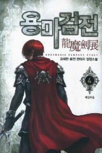 Dragon-Maken-War (1)