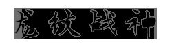 Dragon-Marked War God Wiki