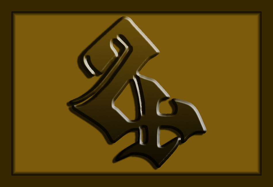 Image Quatro Cerberus Bannerg Dragon Slayer 956 Op Wiki