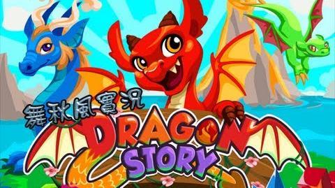 【舞秋風小遊戲時間】龍族物語™ Dragon Story