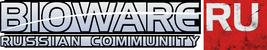 Логотип BioWare Russian Community