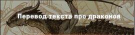 Командования перевод текста про драконов
