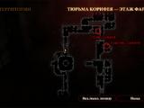 Тюрьма Корифея - этаж Фарель