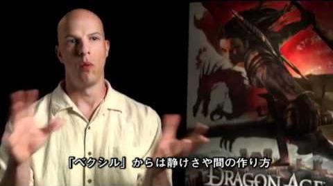 ドラゴンエイジ~ブラッドメイジの聖戦~原作ゲーム開発者インタビュー